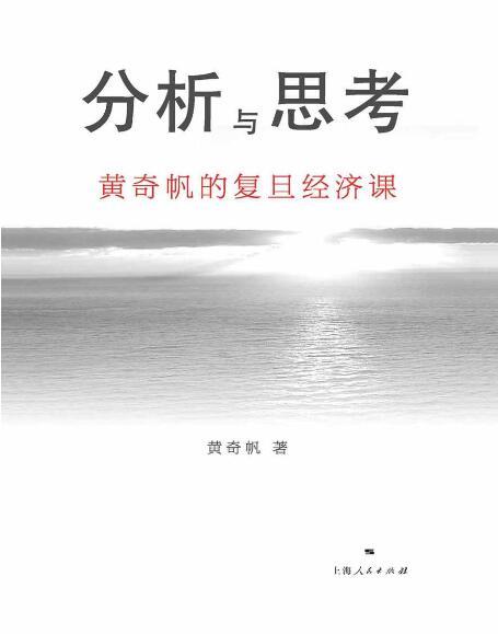 《分析与思考 : 黄奇帆的复旦经济课》epub+mobi+azw3