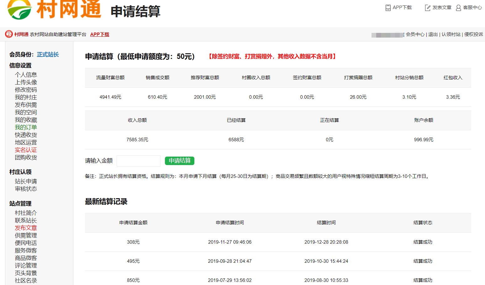 村站长数千元收入截图(部分)