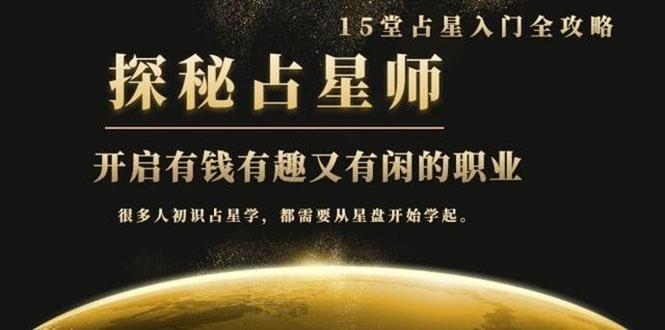 月入3W系列之立竿见影占星入门课《探秘有钱有趣又有闲占星师全攻略》