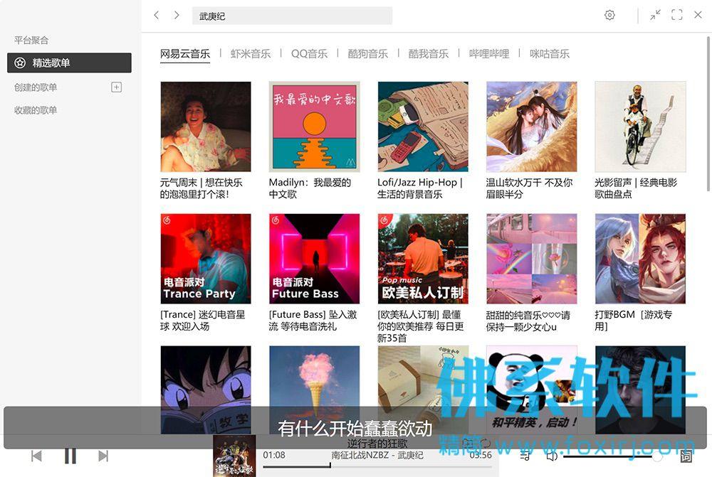 全网付费VIP音乐免费听Listen1 中文版