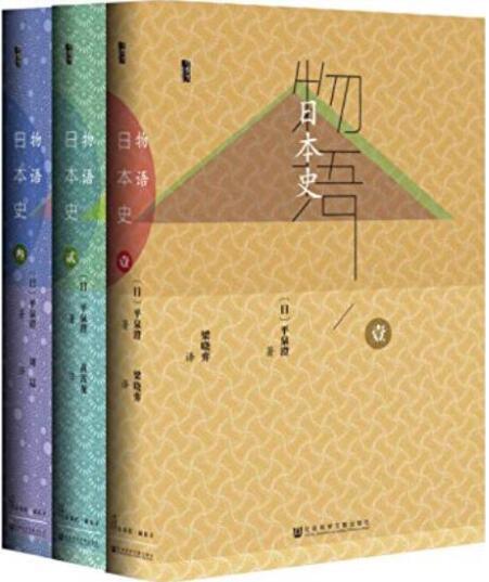 《物语日本史(全3册)》[日]平泉澄, 梁晓弈 epub+mobi+azw3