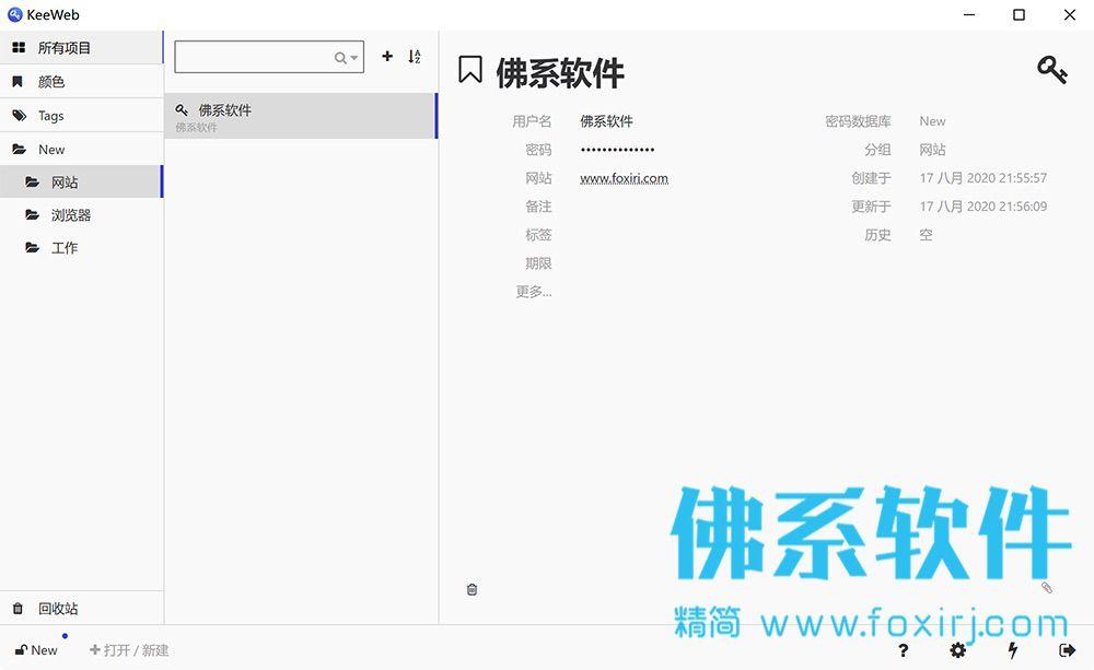 开源的跨平台密码管理软件KeeWeb 中文版