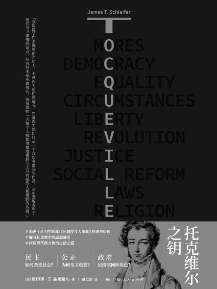 《托克维尔之钥 : 回应当代西方政治生活之惑》[美]詹姆斯·T.施莱费尔epub+mobi+azw3