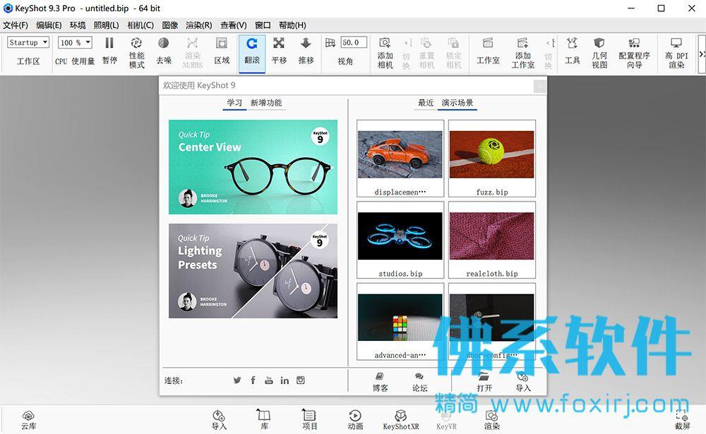 实时光线3D渲染动画制作Luxion KeyShot Pro 中文版