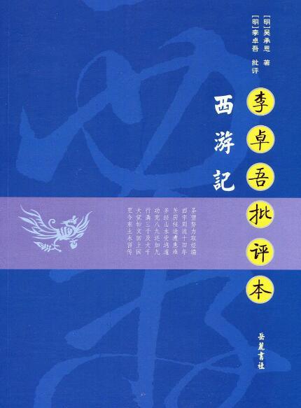 《西游记(李卓吾批评本)》epub+mobi+azw3