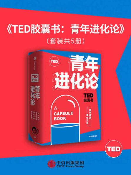 《TED胶囊书:青年进化论》epub+mobi+azw3