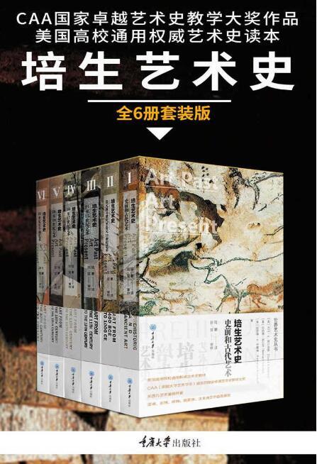 《培生艺术史(套装6册)》大卫·G.威尔金斯/伯纳德·舒尔茨/凯瑟琳·M.林嘉琳epub+mobi+azw3