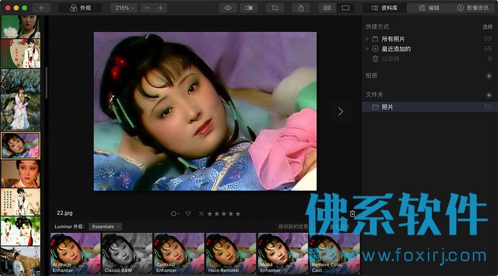 图像后期处理软件Luminar for Mac 中文版
