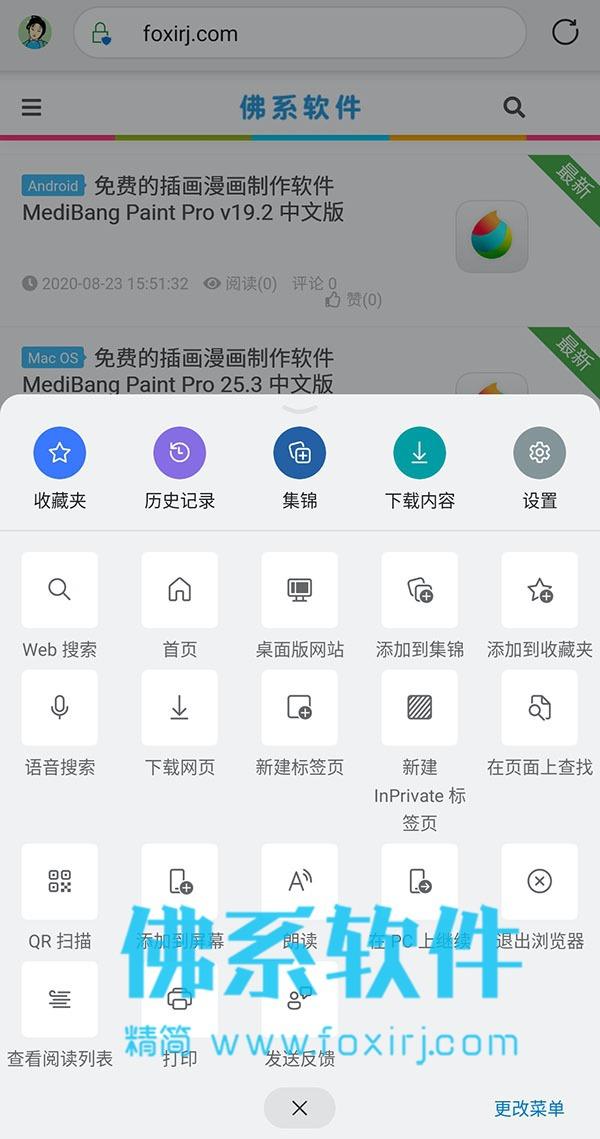 微软新一代Web浏览器Microsoft Edge 官方中文版