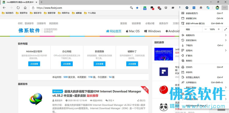 微软新一代Web浏览器Microsoft Edge Stable 官方中文版+Beta+Dev