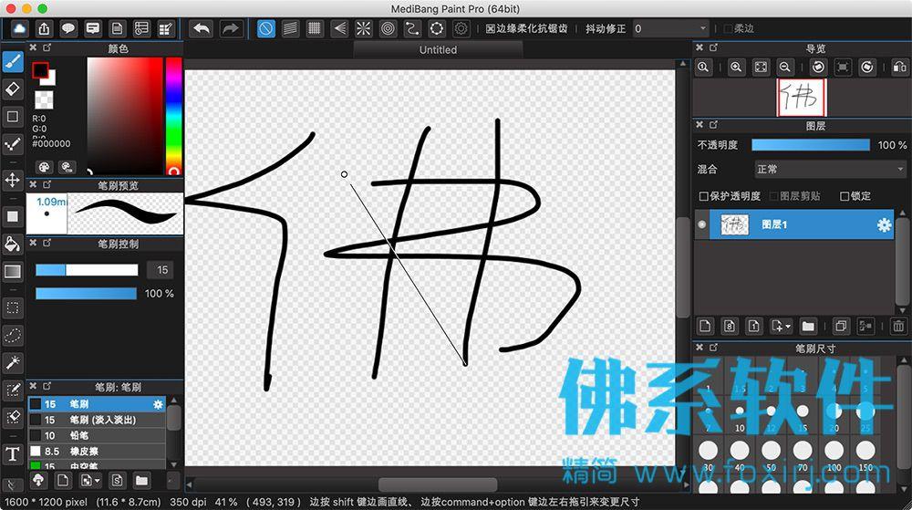 免费的插画漫画制作软件MediBang Paint Pro for Mac 中文版