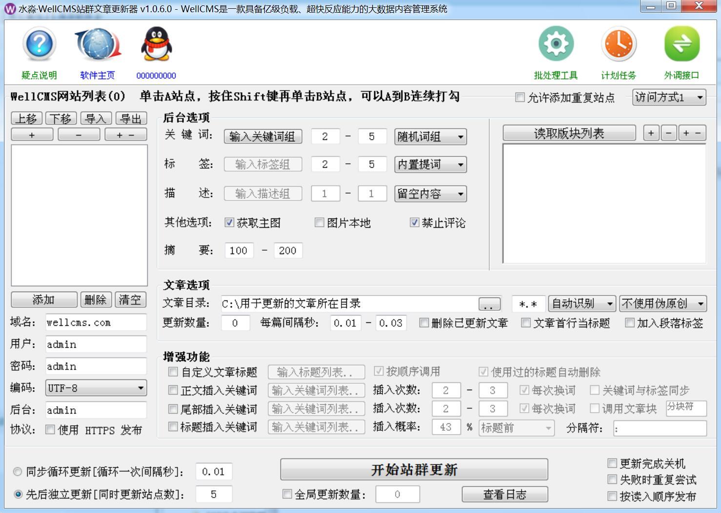 水淼・WellCMS站群文章更新器 v1.0.7.0