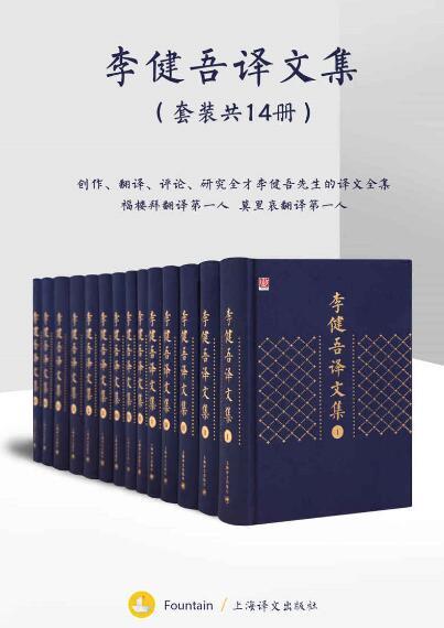 《李健吾译文集(套装共14册)》福楼拜/司汤达epub+mobi+azw3