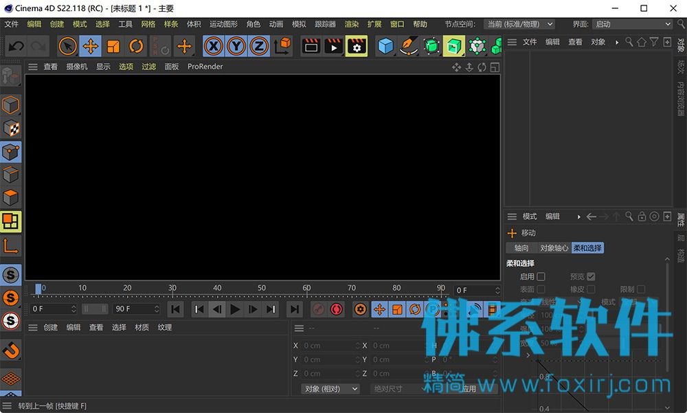 三维C4D动画设计工具Maxon Cinema 4D Studio for Mac 中文版