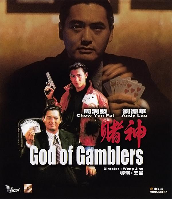賭神3部合集 國粵雙語 原盤繁簡英SUP字幕 God of Gamblers 1-3 1989-1991 BluRay 1080p 2Audio TrueHD 5.1 x265.10bit-BeiTai