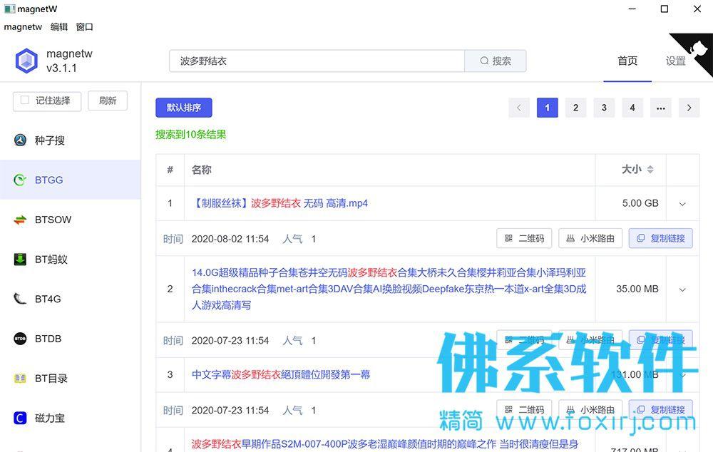 好用的磁力聚合搜索工具magnetW 中文版