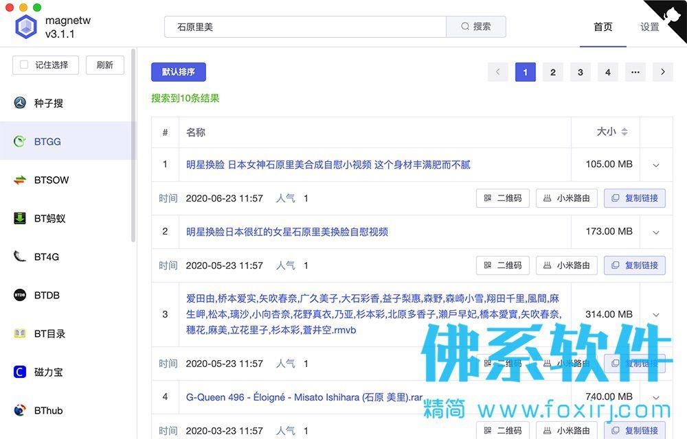好用的磁力聚合搜索工具magnetW for Mac 中文版
