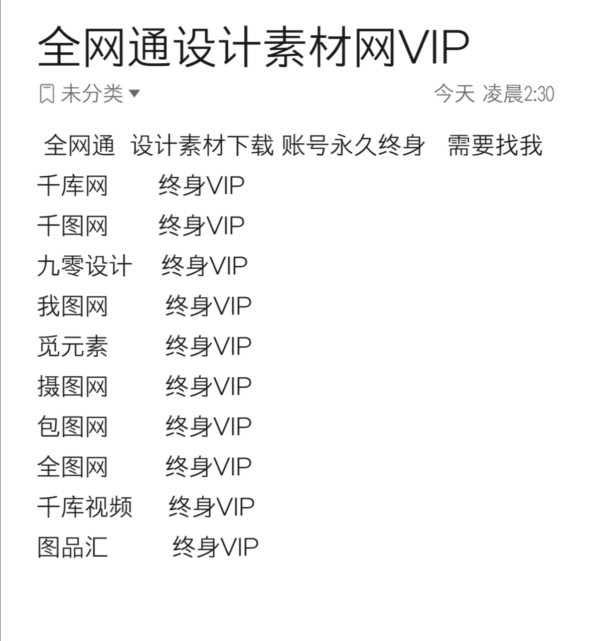 超值超划算/永久/终身VIP会员