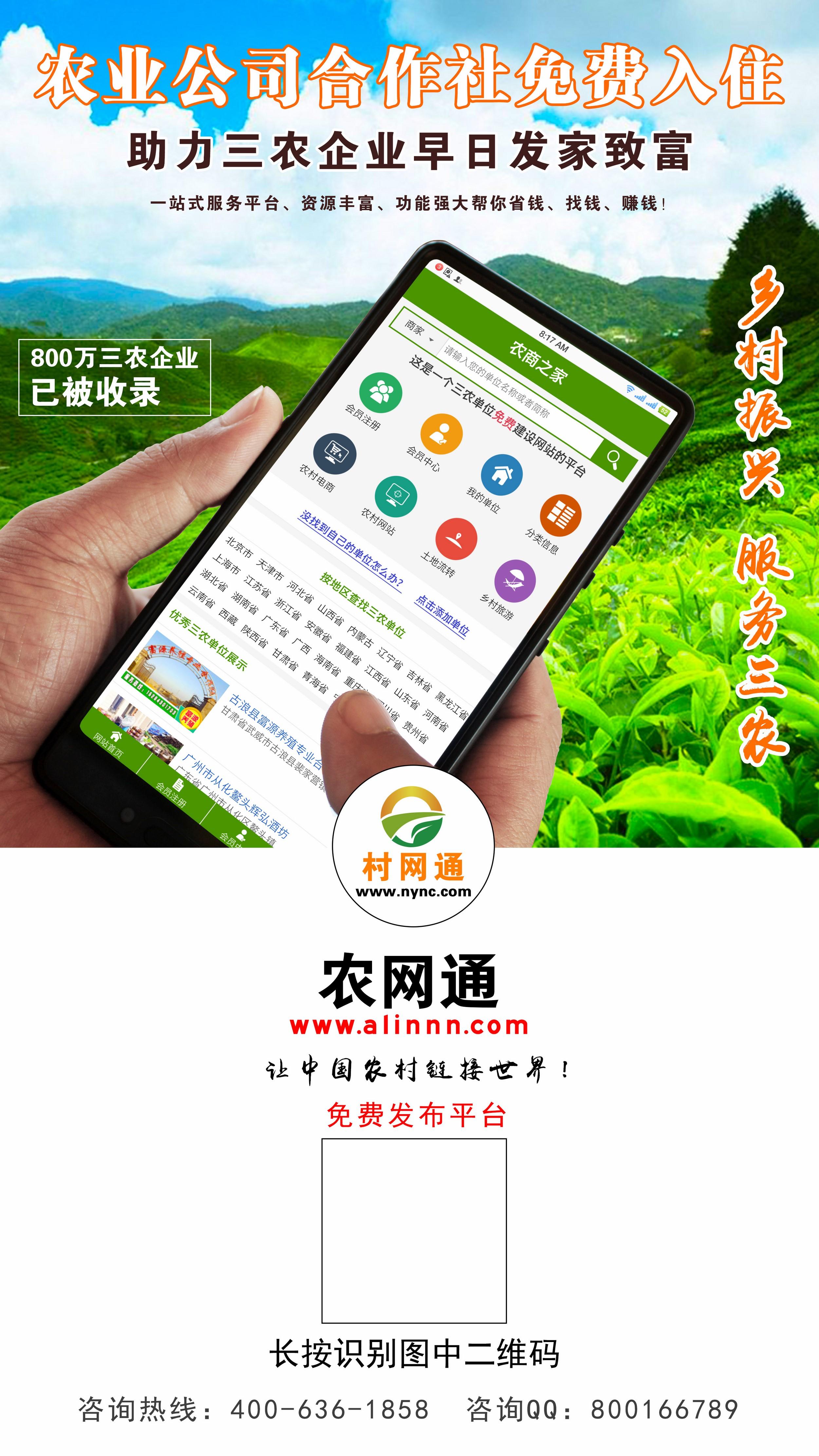 农网通海报