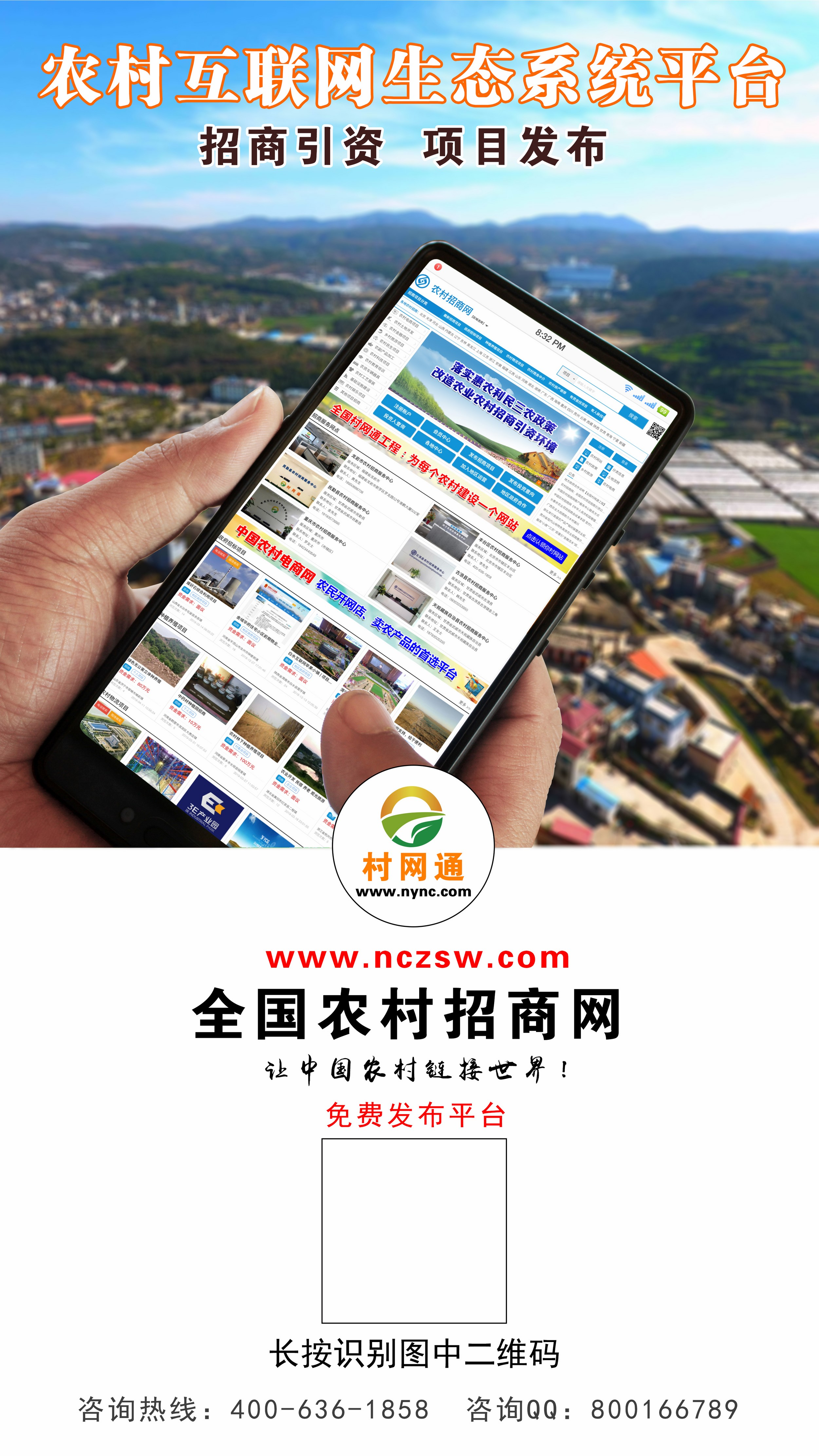 农村招商网海报