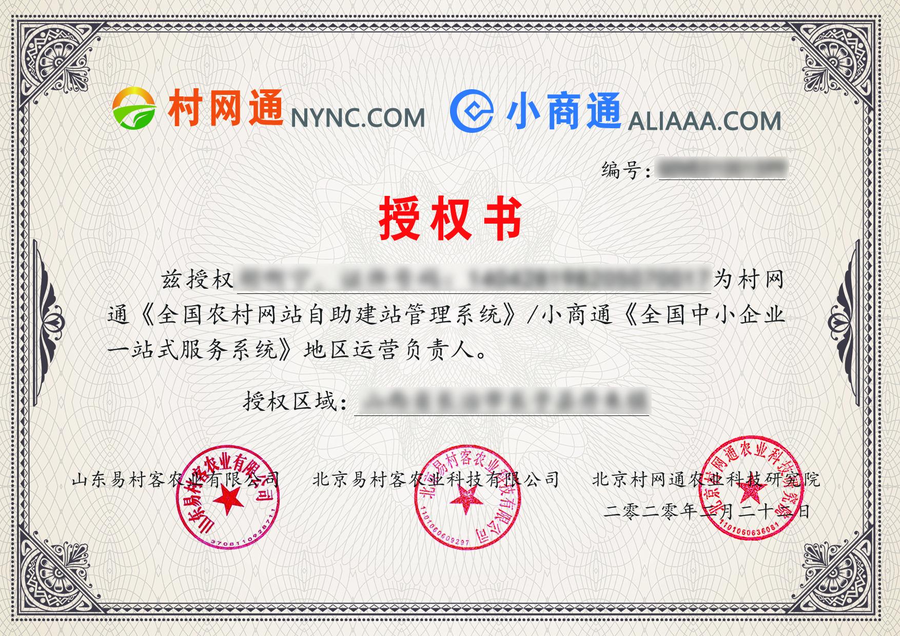 村网通授权证书样本示例