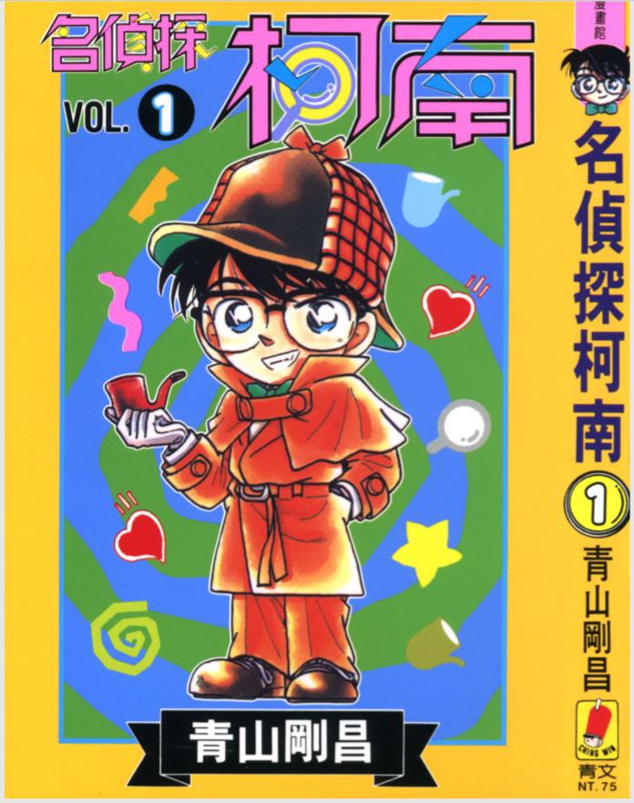《名侦探柯兰漫画》中文94本、日文90本pdf
