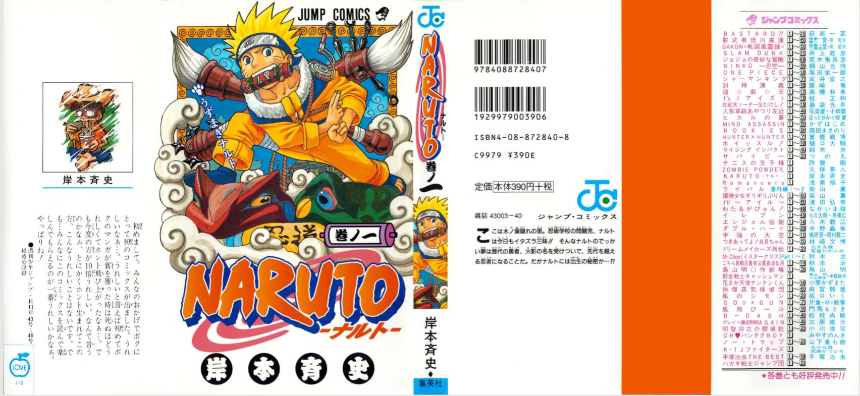 《火影忍者漫画》中文72本、日文67本合集