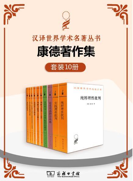 《康德著作集(套装10册)》epub+mobi+azw3