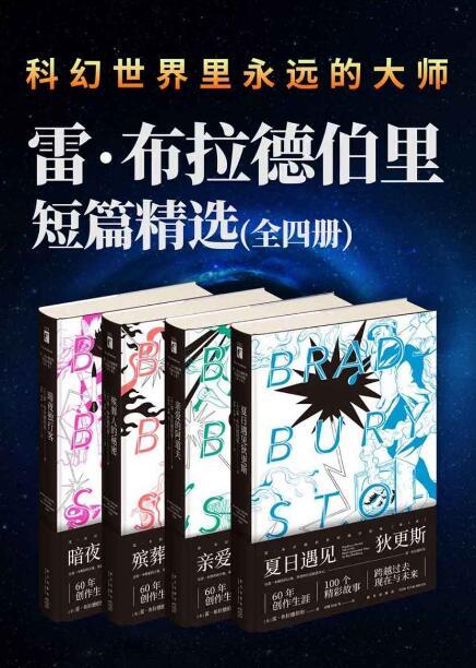 《雷·布拉德伯里短篇杰作精选集(全4册)》epub+mobi+azw3