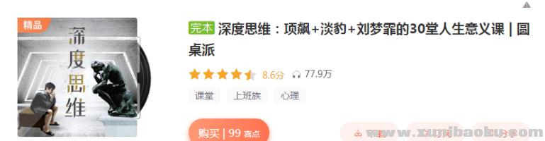 深度思维:项飙+淡豹+刘梦霏的30堂人生意义课 | 圆桌派
