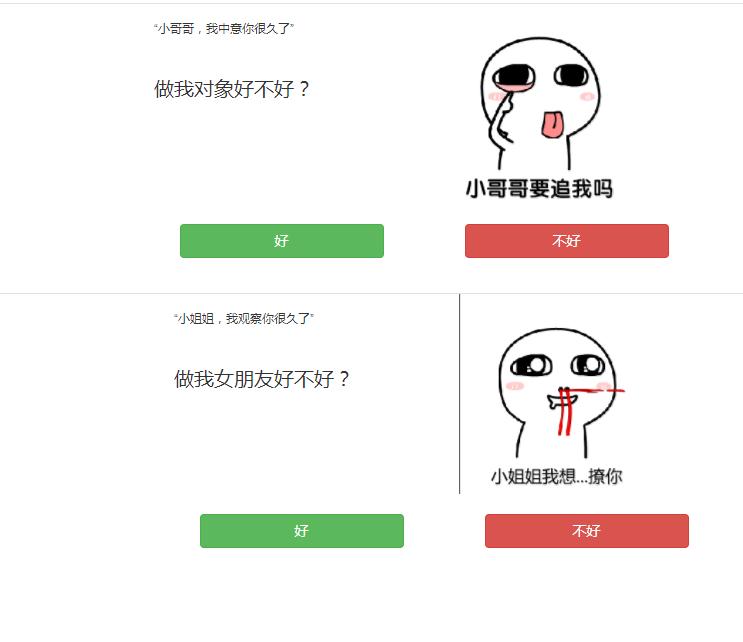 七夕恶搞弹窗强制表白源码