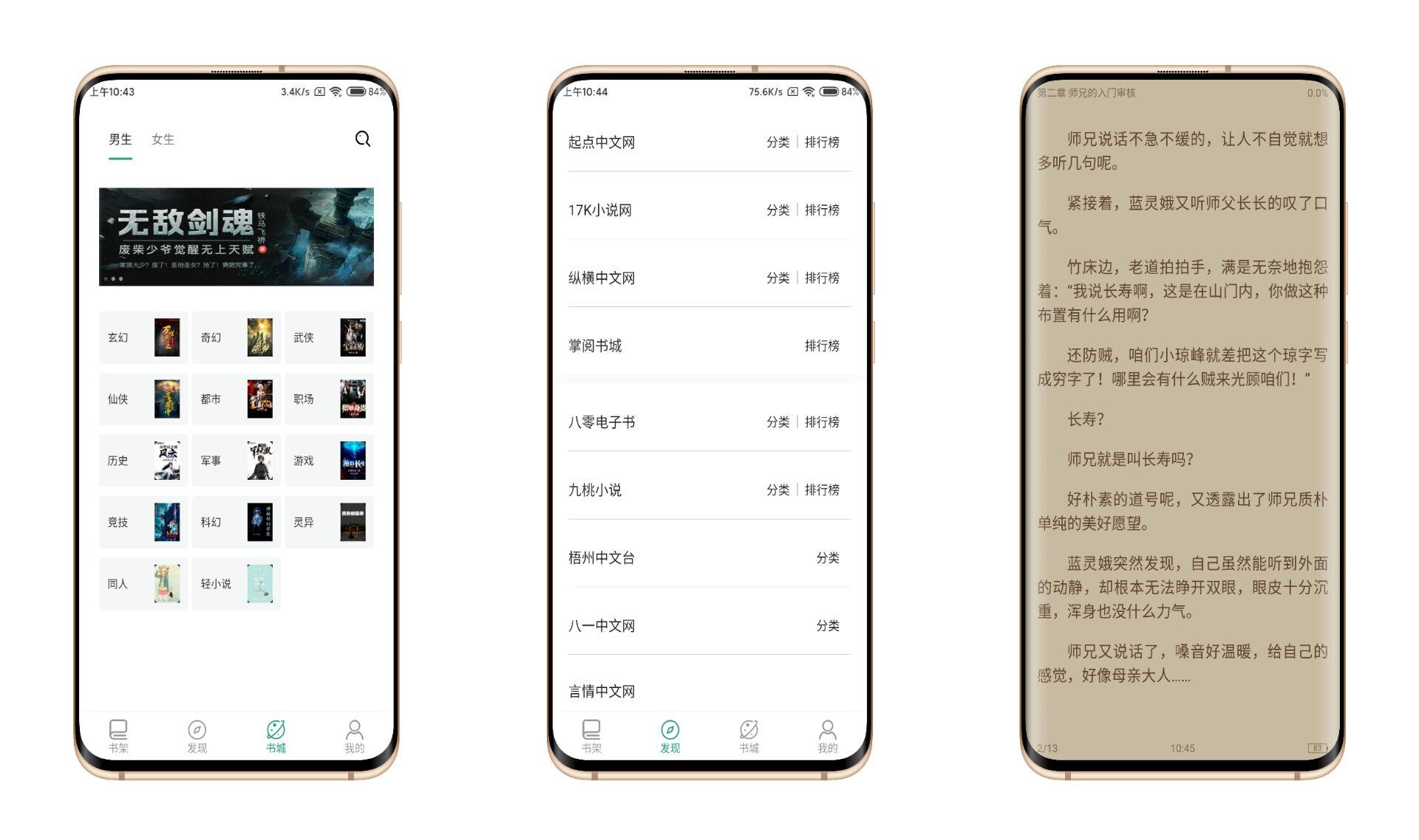 熊猫搜书V1.1.2去广告版
