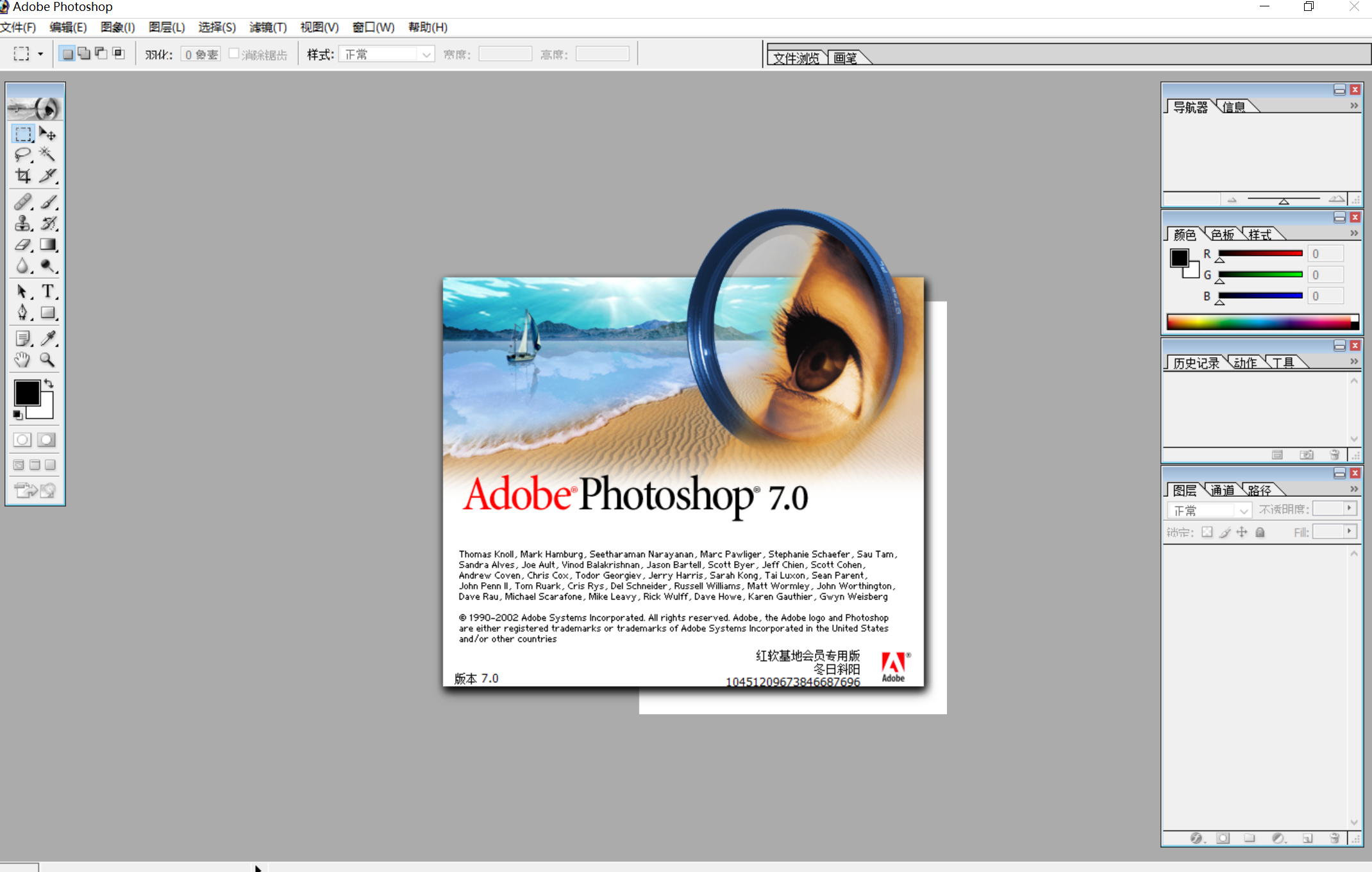 Photoshop 单文件便携版 v7.0 + CS6