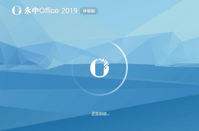 永中Office 2019 –全免费,无广告,办公纯净更省心
