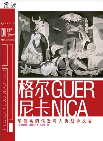 《格尔尼卡 : 毕加索的愤怒与人类战争反思》[英] 詹姆斯·艾德礼epub+mobi+azw3