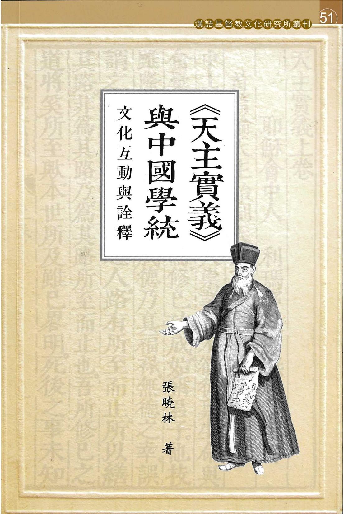 张晓林:《〈天主實義〉與中國學統——文化互動與詮釋》(2020年再版)
