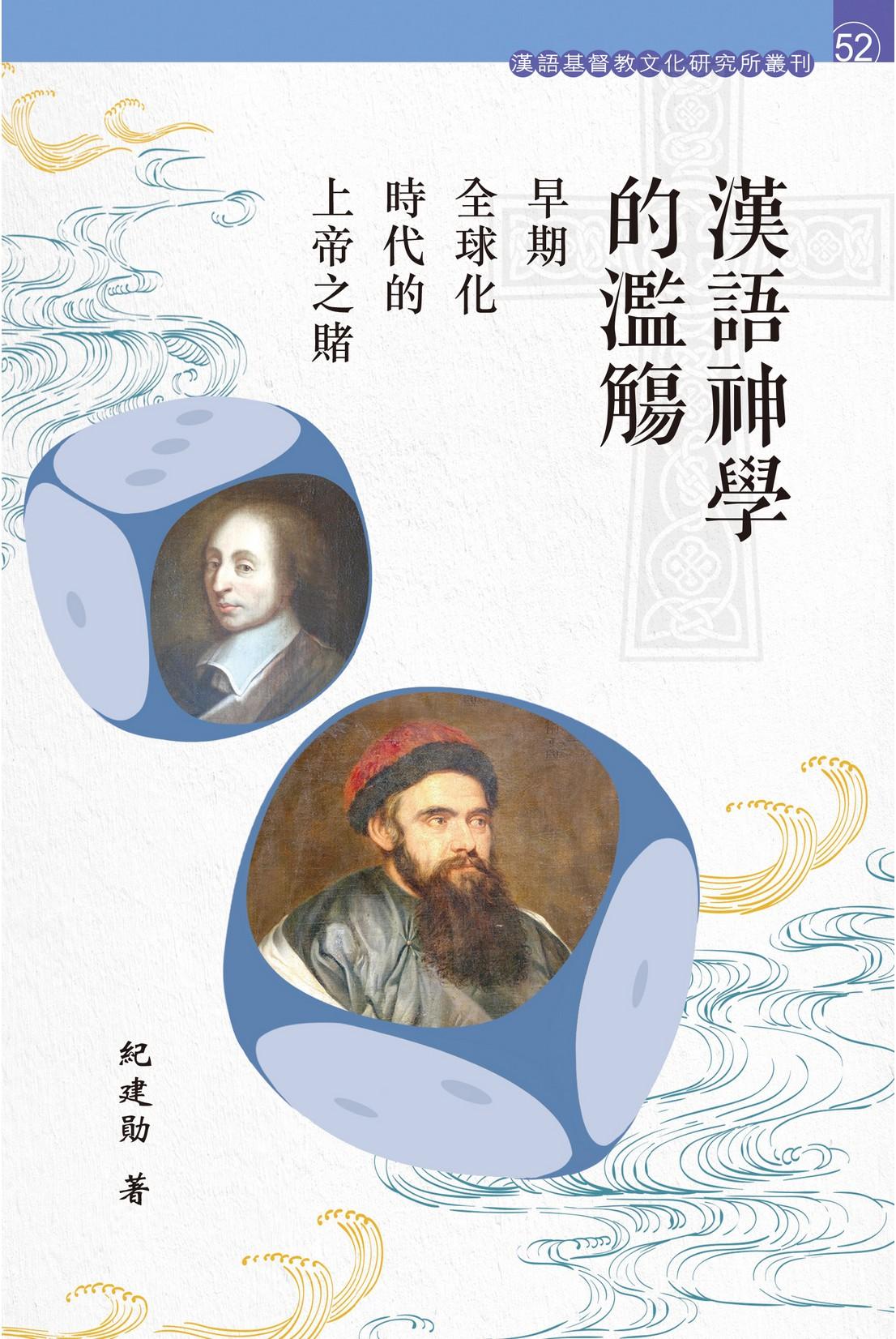 纪建勋:《漢語神學的濫觴——早期全球化時代的上帝之賭》(2020)