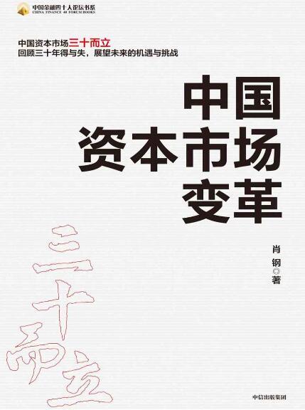 《中国资本市场变革》肖钢epub+mobi+azw3