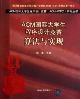 ACM国际大学生程序设计竞赛-算法与实现
