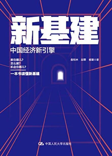 《新基建 : 全球大变局下的中国经济新引擎》盘和林/胡霖epub+mobi+azw3
