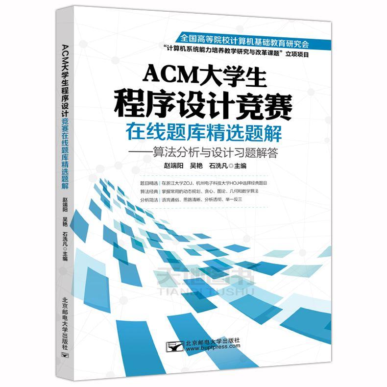 ACM大学生程序设计竞赛在线题库最新精选题解