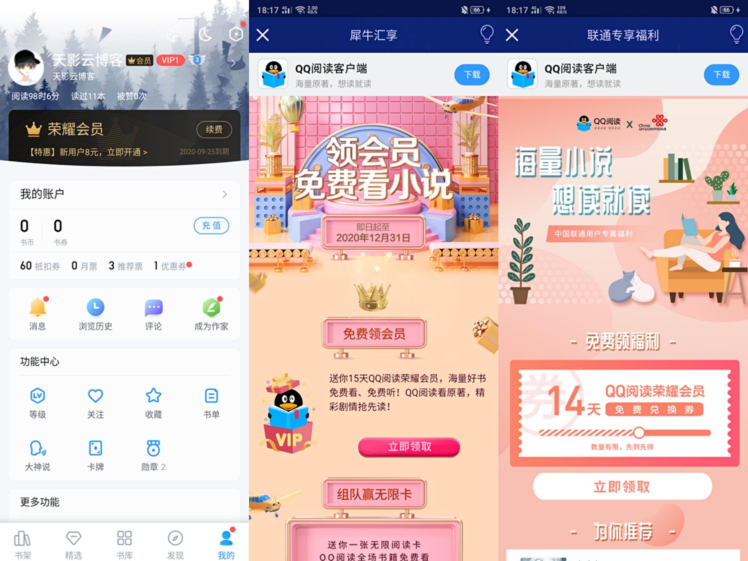QQ阅读免费领29天图书会员