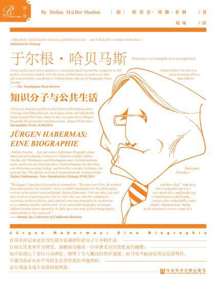 《于尔根·哈贝马斯传:知识分子与公共生活》epub+mobi+azw3
