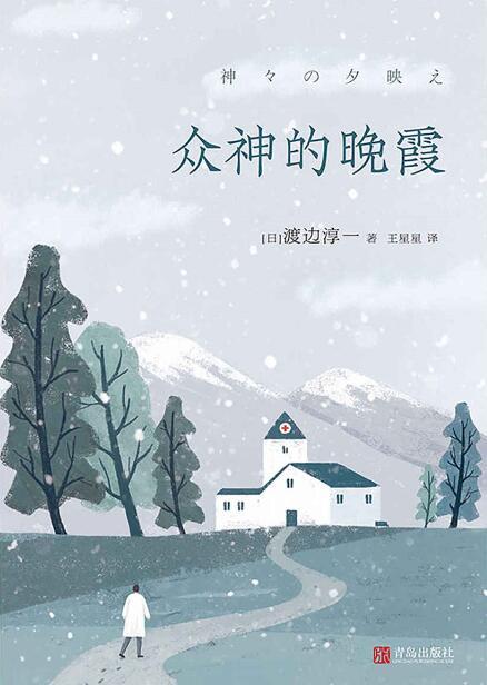 《众神的晚霞》[日] 渡边淳一 epub+mobi+azw3