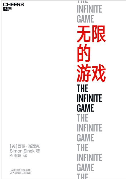 《无限的游戏:玩无限的游戏,停止思考赢》西蒙·斯涅克 epub+mobi+azw3