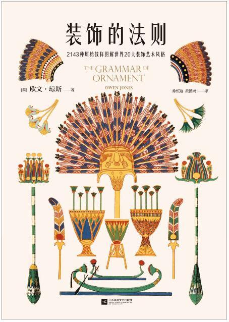 《装饰的法则 : 2143种原始纹样图解世界20大装饰艺术风格》[英]欧文·琼斯epub+mobi+azw3