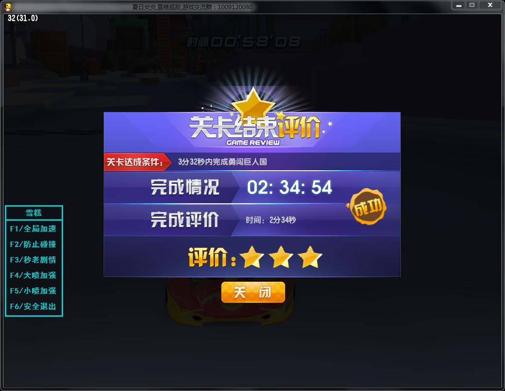 QQ飞车雪糕全局加速多功能剧情
