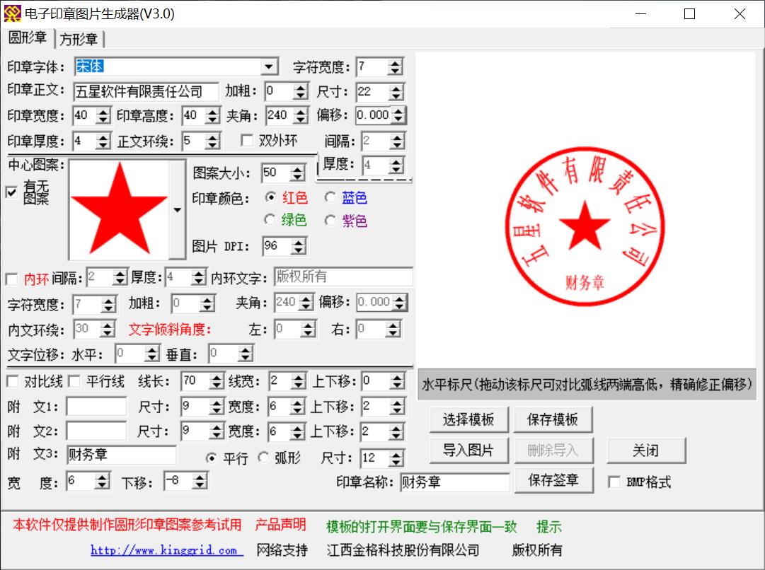 电子印章生成器 单文件便携版