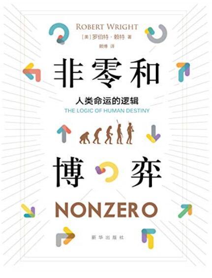 《非零和博弈:人类命运的逻辑》[美]罗伯特•赖特epub+mobi+azw3