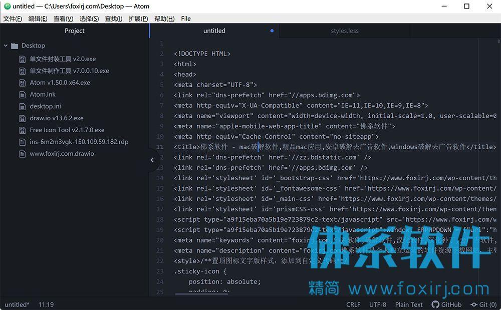 开源的跨平台代码编辑器Atom 官方中文版